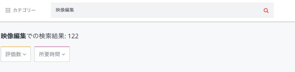 udemyにて映像編集を検索した際の検索結果。