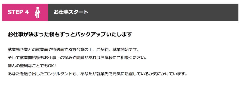 シリコンスタジオエージェントの公式ホームページにある、お仕事スタートの情報です。お仕事が決まったあともずっとバックアップいたします。
